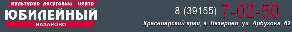 МБУК «КДЦ «Юбилейный»